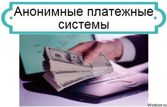 Анонимные платежные системы