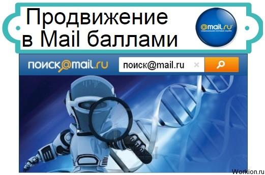 Продвижение в Mail