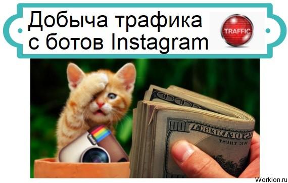 трафик с ботов Instagram
