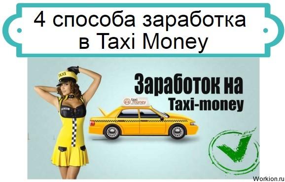 способы заработка в taxi money
