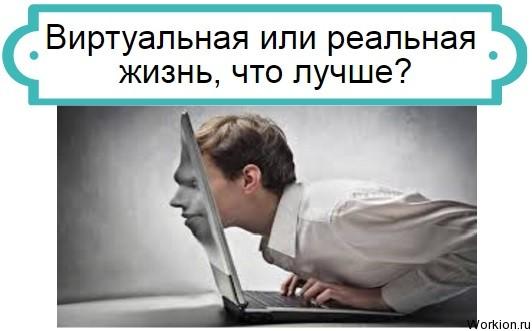 Виртуальная или реальная жизнь