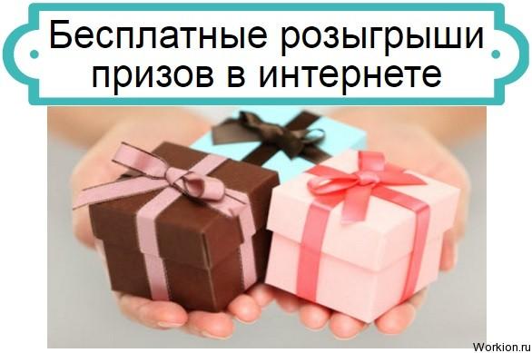 Бесплатные розыгрыши призов