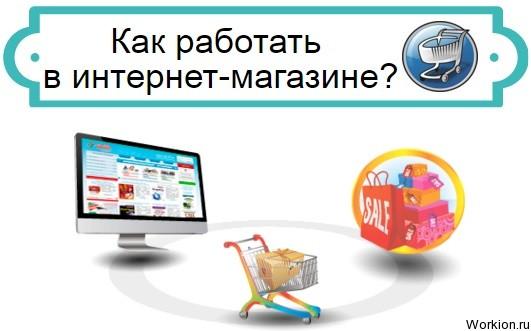 работа в интернет магазине