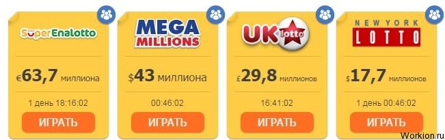 loterei-rossii-otzivi