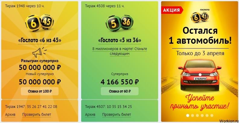lotereya-6-iz-45-dzhekpot