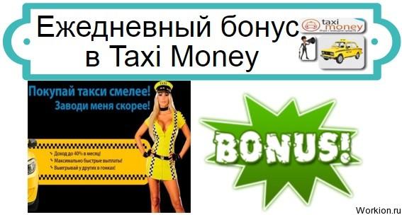 бонус в Taxi Money