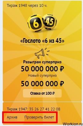 Вероятные цифры тиража на завтра гослото 6из 45