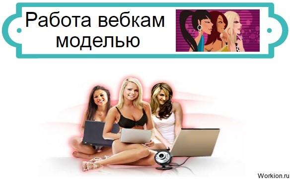 Работа вебкам моделью