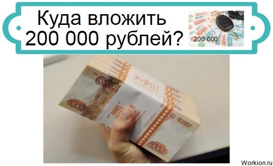вложить 200 000 рублей