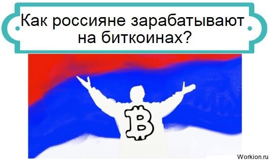 заработать биткоины в россии