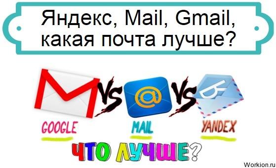 какая почта лучше