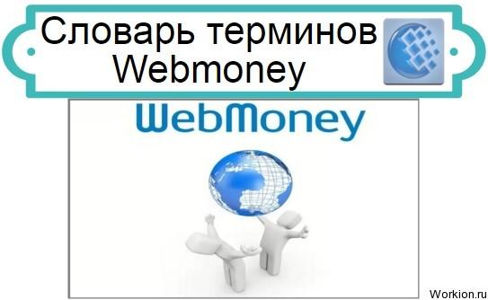 термины Webmoney