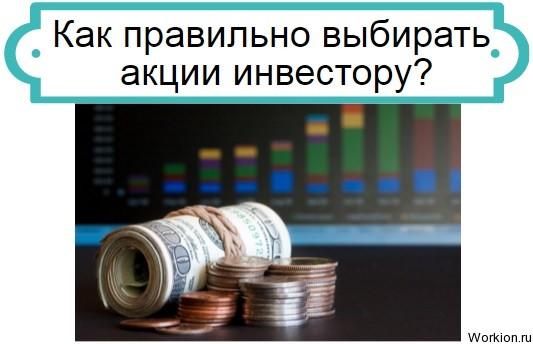 выбор акций