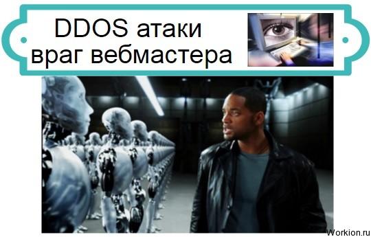 DDOS атаки
