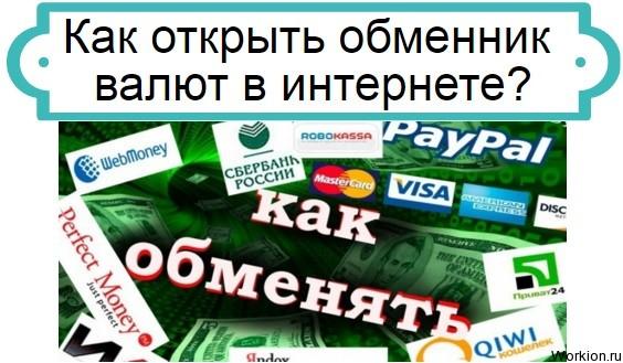 как открыть обменник валют
