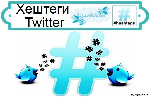 Хештеги Twitter