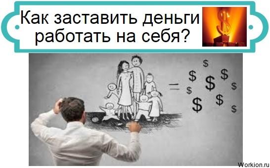 как заставить деньги работать