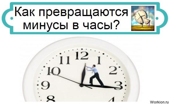 потеря времени
