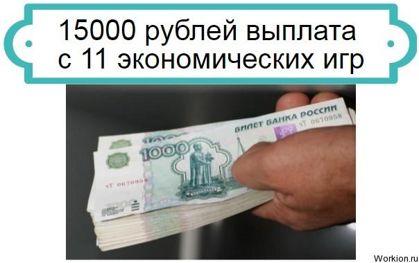 15 000 рублей заработок