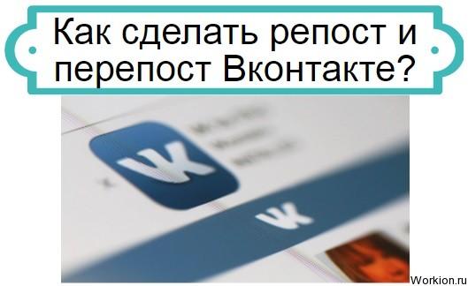 репост и перепост Вконтакте