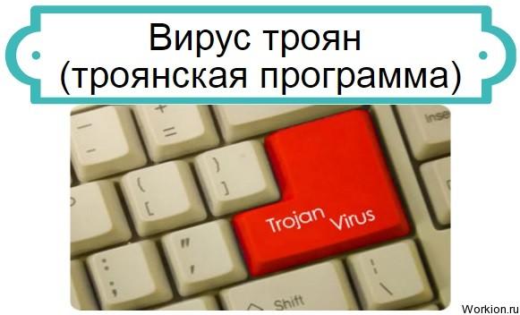 Вирус троян