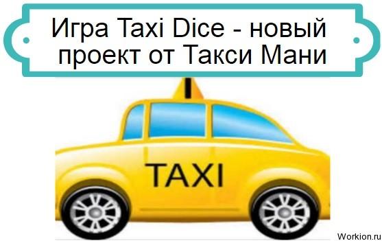 Игра Taxi Dice
