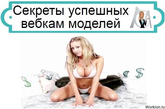 вебкам модели