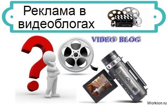 реклама в видеоблогах