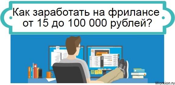 заработать от 15 000 рублей