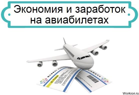 заработок на авиабилетах