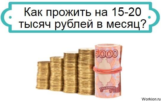 как прожить на 20 тысяч рублей