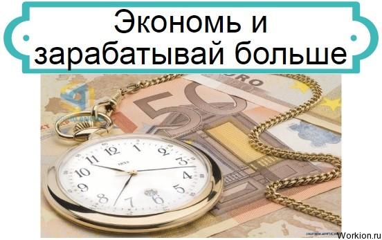 Экономь и зарабатывай