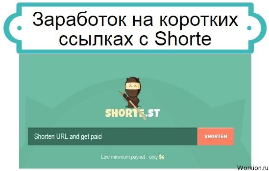 Shorte