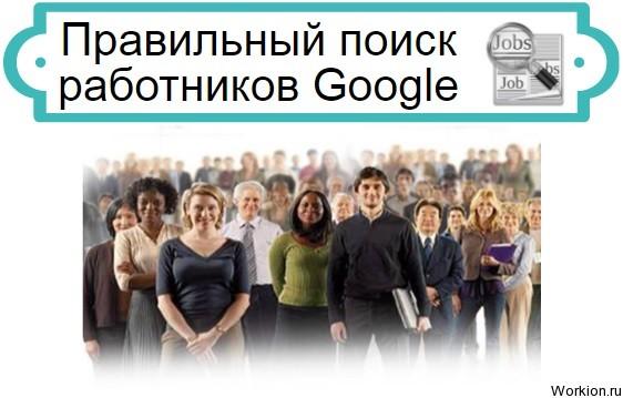 поиск работников Google