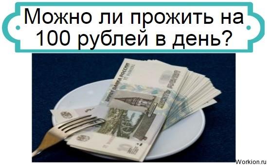 прожить на 100 рублей