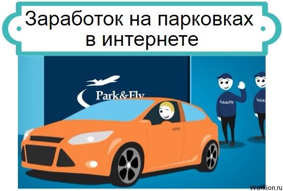 Заработок на парковках