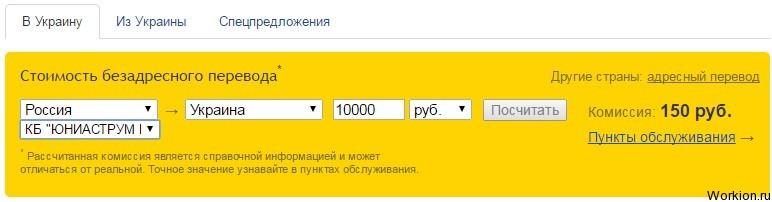 Как сделать перевод в украину из россии