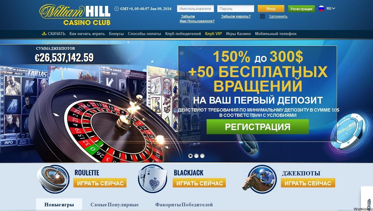 фото Hill бонус william казино