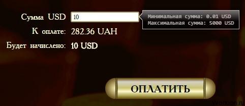 Могу Казино Украина Онлайн Приватбанк Николь подождем Макса