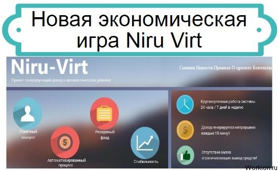 игра Niru Virt