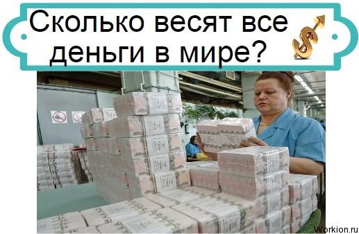 сколько весят все деньги в мире