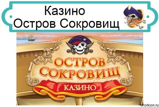 internet-kazino-onlayn-ostrov-sokrovish