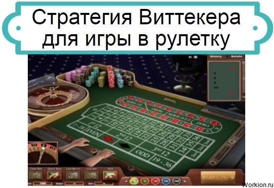 Стратегия Виттекера