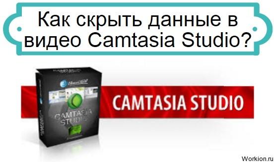 скрыть данные в видео Camtasia Studio