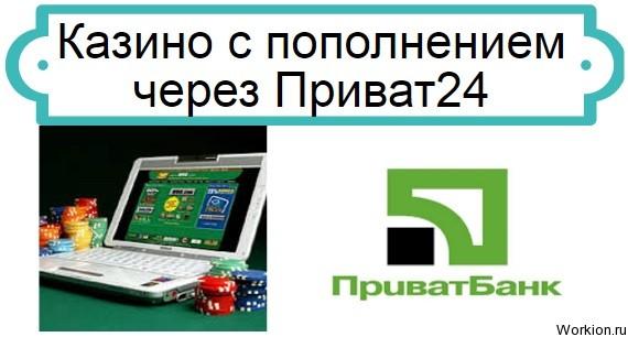 otkrit-schet-v-onlayn-kazino-cherez-sms