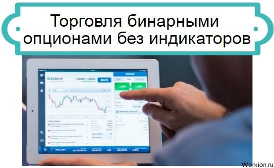 торговля бинарными опционами без индикаторов