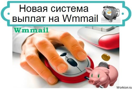 система выплат на Wmmail