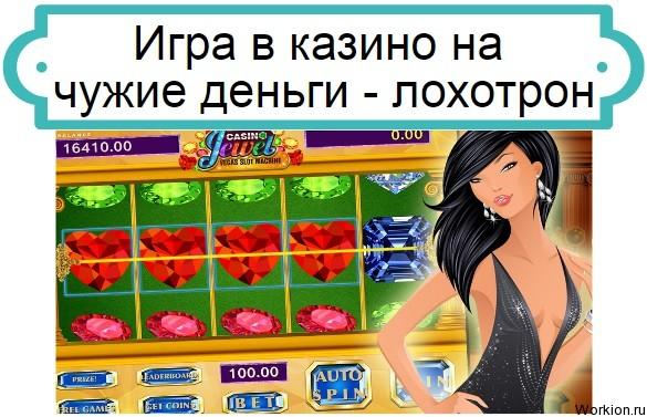 игра в казино на чужие деньги