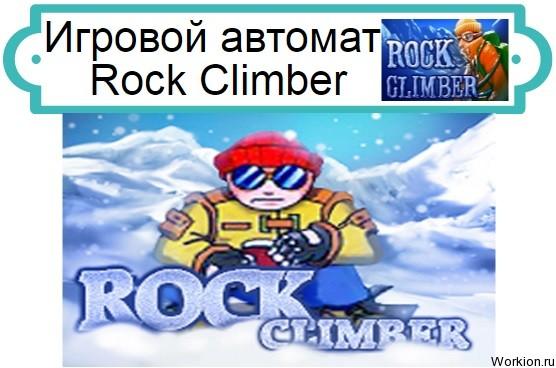 автомат Rock Climber