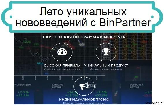 нововведения BinPartner 2016